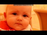 «милаша моя))» под музыку Классика для малышей  - Лунная соната - Бетховен . Picrolla